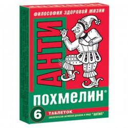 Антипохмелин, табл. 500 мг №6