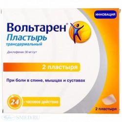 Вольтарен, пластырь трансдерм. 30 мг/сут №2